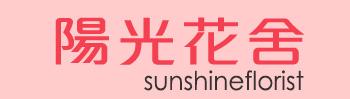 陽光花舍 Sunshuine Florist